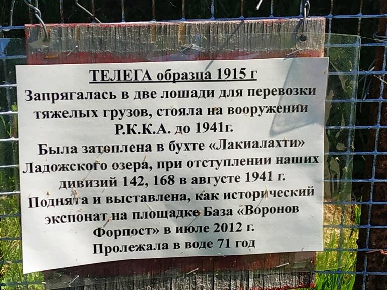 Военная телега 1915 года